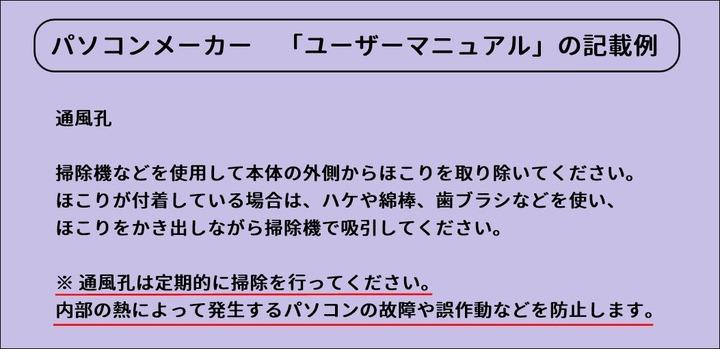 パソコンメーカー ユーザーマニュアルの記載例