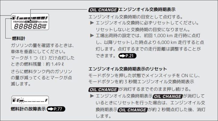 タクト エンジンオイル交換時期表示