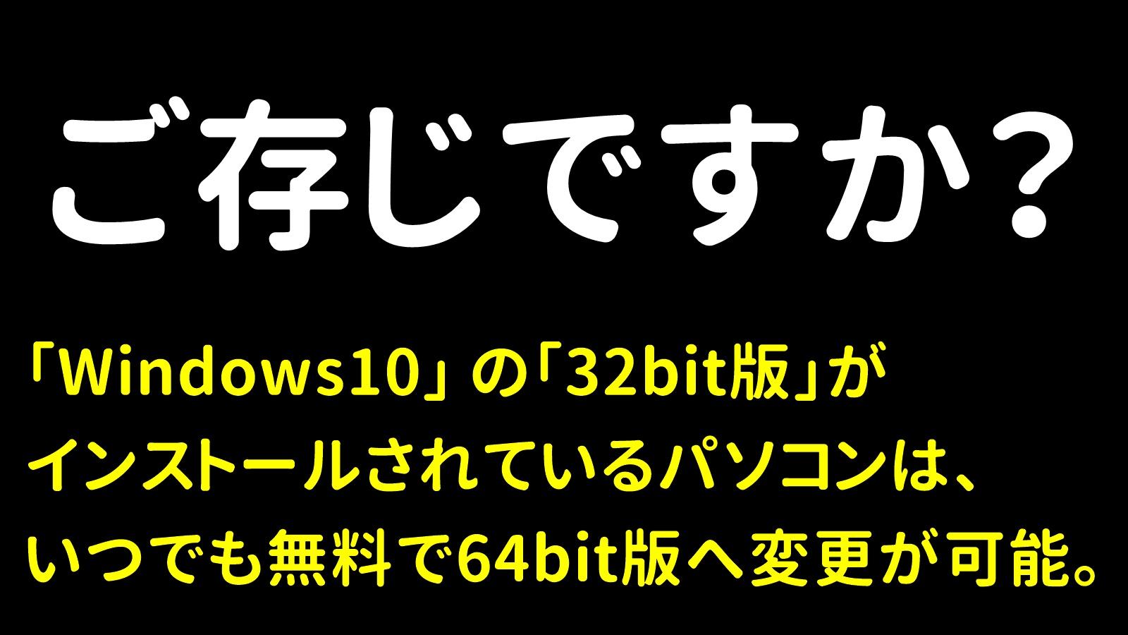Windows10の古い32ビットOSを64ビットへ無料で変更