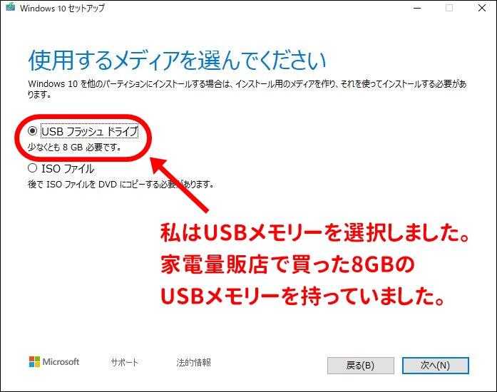 USBメディアを選択