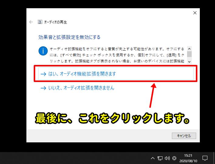 グーグル翻訳の音が出ない時の対処方法その④