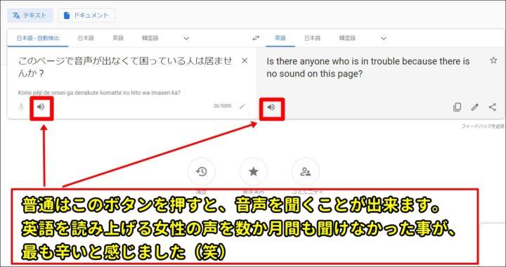 google翻訳で、音が出ない時の対処法。