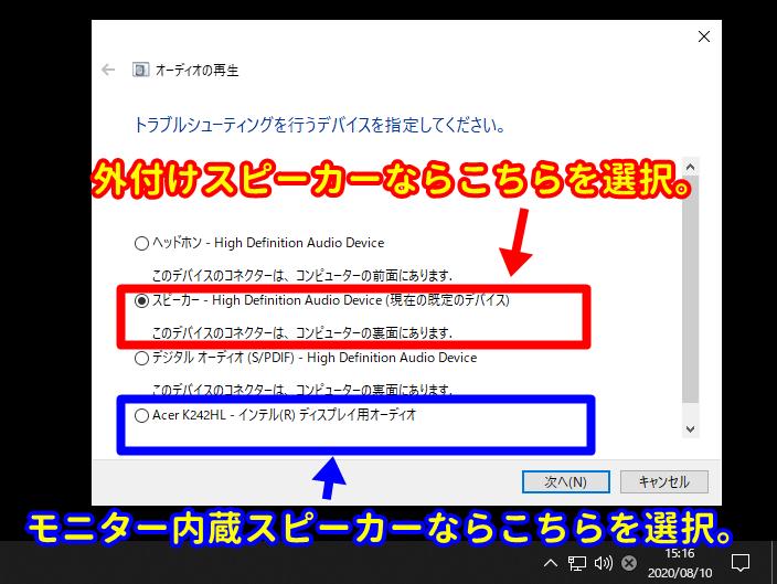 グーグル翻訳の音が出ない時の対処方法その③