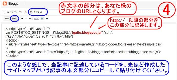 Bloggerでサイトマップ(記事一覧)を自動で作成する方法その4